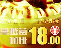 90度咖啡-海报-兰州王府井店