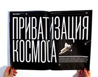 popular-science magazine «Knowledge is power»