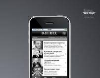 VZGLYAD / iPhone App Design