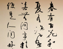 Zen Wall Calligraphy