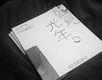 盛夏光年紀念冊