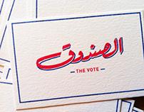The Vote | الصندوق