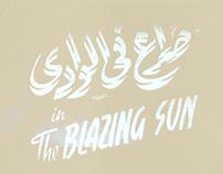 The Blazing Sun Cartoon