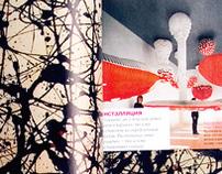 Afisha Magazine Contemporary Art Big Story