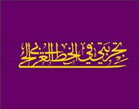 تجربتي في الخط العربي الحر