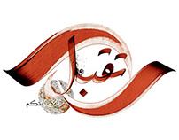 Arabic calligraphy - Wataniya Telecom Kuwait