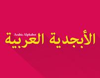 Arabic Alphabet الأبجدية العربية