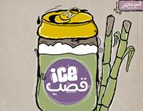 قصب   المشروب الرسمى المصرى
