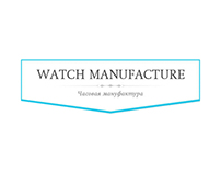 WATCH MANUFACTURE