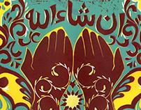 """Inshaallah"" 3 Color Reductive Print"