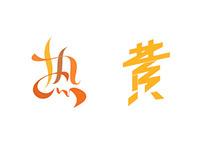 Typographic Logos Roundup