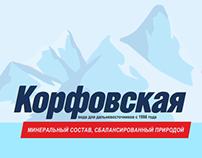 """Реклама """"Корфовская, Горные ключи"""""""
