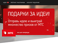 MTS website