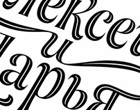 Alexey and Daria. Wedding lettering