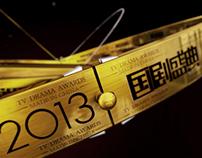 2013安徽卫视国剧盛典(被毙创意)