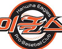 Korean-baseball-Team Emblem Design / KBO팀 엠블렘 한글 디자인