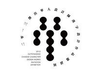 2013 outstanding Chinese Characters Design Exhibition
