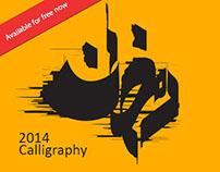 Calligraphy   Ramadan 2014