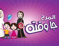 Jeddah Ghair '35 TVC (2014)