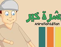 بشرة خير ... Animation Edition