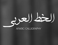 Arabic Calligraphic Names Vol. 1