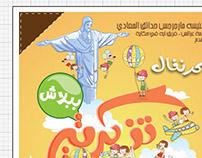 TazKarty Pebalash Carnival 2014 Poster