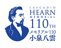 Lafcadio Hearn Memorial 110th 小泉八雲没後110年