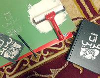 سجّل أنا عربي/ Write down, I am an Arab