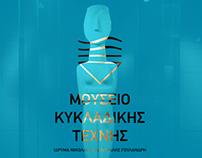 Museum of Cycladic Art | Μουσείο Κυκλαδικής Τέχνης