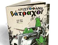 "Aristophanes' ""Frogs"" - Αριστοφάνη ""Βάτραχοι"""