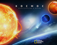 Cosmos NatGeo (game)