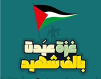 Gaza Eid