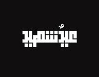 Eid .. Martyr's Eid