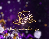 Eid Title & Packaging 2014