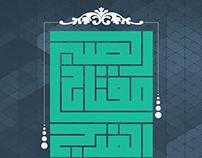 El Sabr Arabic Typography