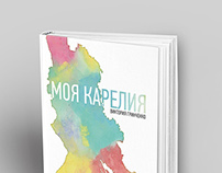 "Design of ""My Karelia"" book's cover"