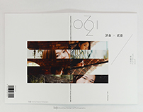 《TWENTY X TWENTY-1 貳零X貳壹》Portraiture Album人像攝影集