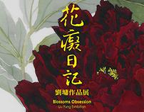花癡日記─劉墉作品展 Blossoms Obsession-Liu Yung Exhibition