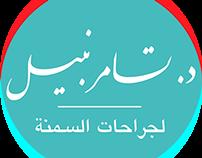 Dr. Tamer Nabil | Social Media Rebranding