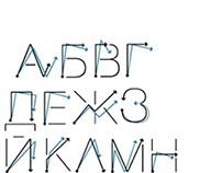 Modified cyrillic font