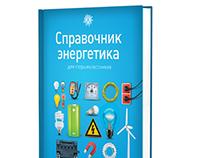Книга по энергетике