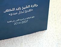 Shiekh Zayed Book Award