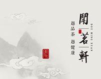 斗茗轩茶楼