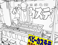 'Yatai' Japanese Festival Stall on iPad