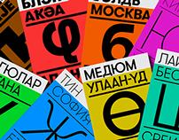 GT Walsheim Pro Typeface