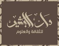 Dar Al Bashir