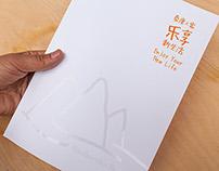 Taikang Yan garden identity