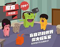 Youku cube promo mini-site