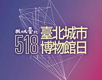 518臺北城市博物館日 Taipei International Museum Day