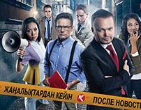 KTK TV-channel promo, 2014